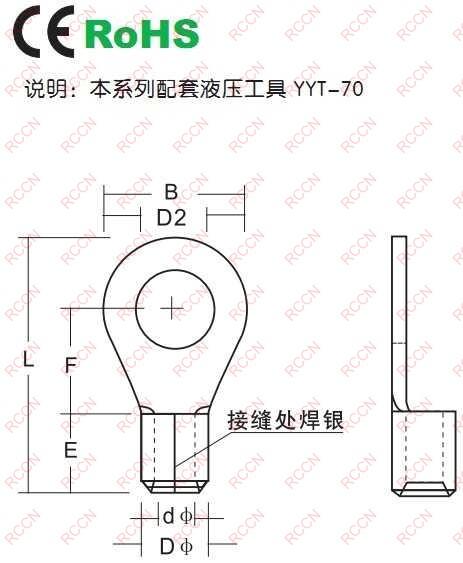 冷压接线端子尺寸图